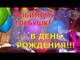 "Алла Ковнир, Олег Молчанов, Аркадий Егудин - песня ""Глебушка"""