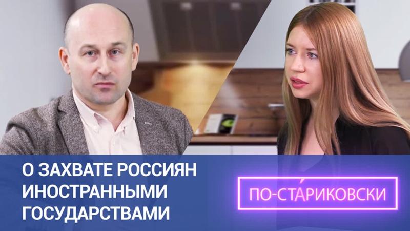 О захвате российских граждан иностранными государствами. Николай Стариков. ФАН-ТВ