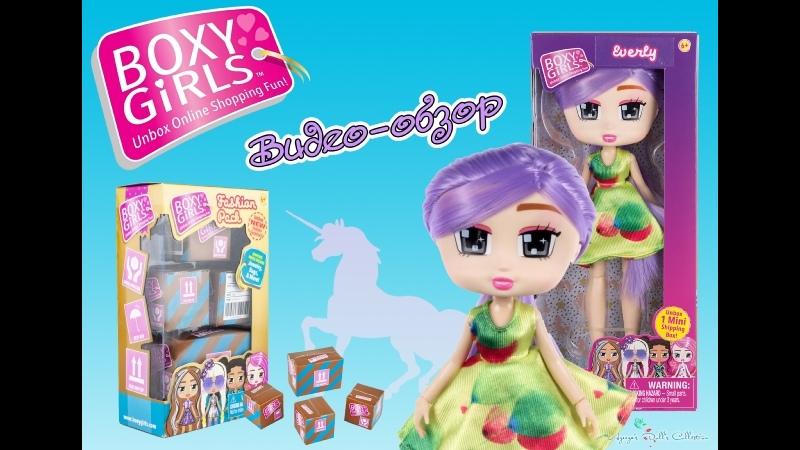 Boxy Girls 4 Эверли новые Fashion-пэки ♥ Я опять за старое... xD