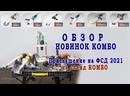 Обзор новинок инструментов Комбо. Приглашение на ФСД 2021.