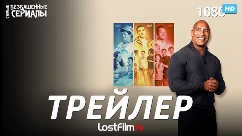 Молодой Скала Young Rock 1 сезон Трейлер LostFilm HD 1080