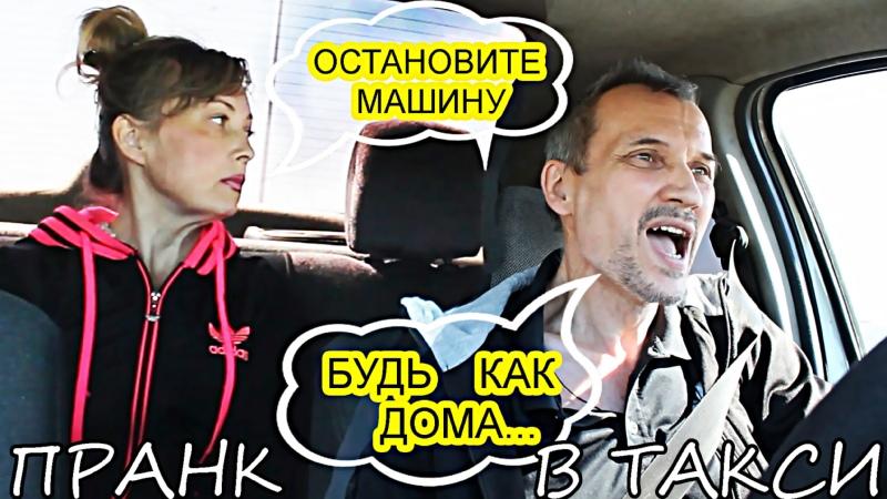 Таксист спел КРАСОТКЕ песню ЛЕСНИК пранк в такси