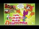 Спектакль «День рождения кота Леопольда» Театрально-цирковая студия «ШарДам»