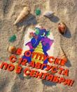 Личный фотоальбом Светланы Разумовой