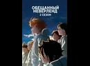 Смотрим аниме Обещанный Неверленд full 2 season 60 fps.