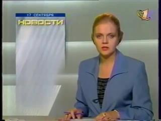 """Таблетка памяти! 17 сентября 1998 года. """"Святые 90-е"""" Какую страну потеряли!"""
