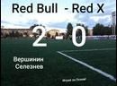 Red Bull - Red X 11.06.21 8х8