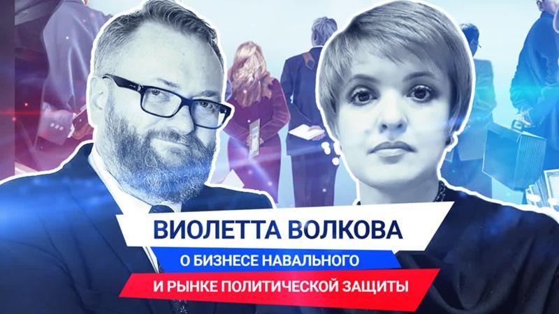 Милонов шоу Виолетта Волкова о бизнесе Навального и рынке политической защиты ФАН ТВ