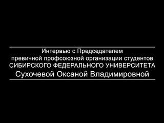 #HBDППОССФУ (Сухочева Оксана Владимировна)