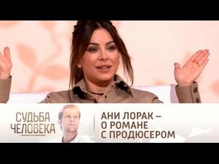 Ани Лорак откровенно рассказала о романе с первым продюсером. Судьба человека («Судьба человека». А. Лорак. Любовь по контракту)