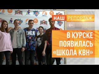 «Наш репортаж» . В Курске появилась «Школа КВН»