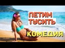 Отличная комедия будете смеяться с первых минут! - ЛЕТИМ ТУСИТЬ Русские комедии 2021 новинки
