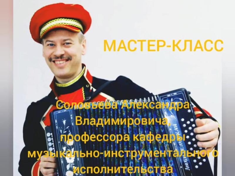 Мастер-класс Соловьева А. В. (отрывок)