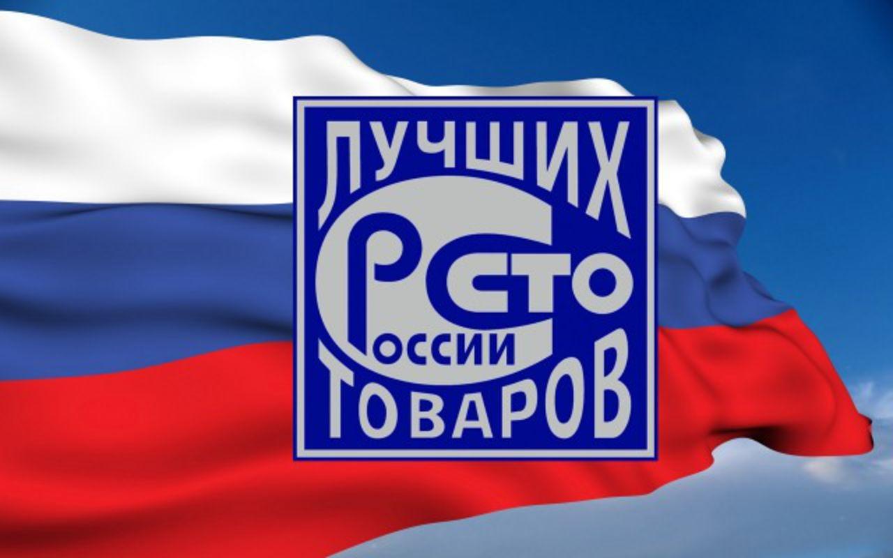 Научно-производственное объединение «Технокомплекс» стало дипломантом конкурса «100 лучших товаров России 2020 года»