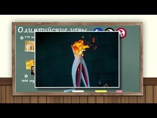 «Олимпийские игры» – познавательно-развлекательная программа из цикла «Агентство сказочных дел»