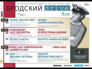 18 июля: VII Международный музыкальный фестиваль «Бродский DRIVE»