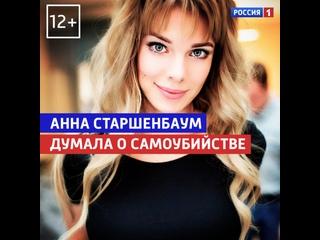 Анна Старшенбаум думала о суициде — «Судьба человека с Борисом Корчевниковым» — Россия 1