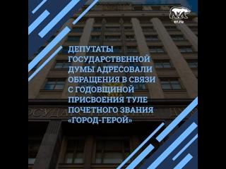 Депутаты государственной думы адресовали обращения в связи с годовщиной присвоения Туле почетного звания «город-герой»