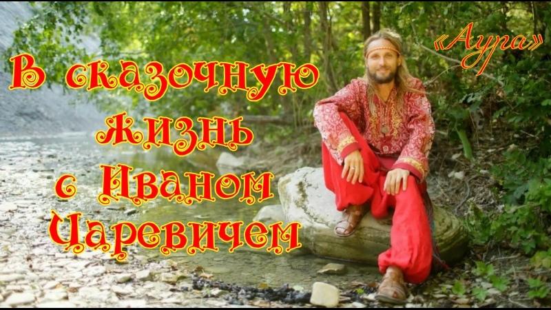 В сказочную жизнь с Иваном Царевичем