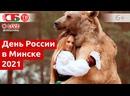 День многонациональной России в Минске - театральный вечер у ратуши ПРЯМОЙ ЭФИР