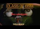 треш обзор фильма Класс 1999 без цензуры