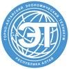 Горно-Алтайский Экономический техникум (ГАЭТ)