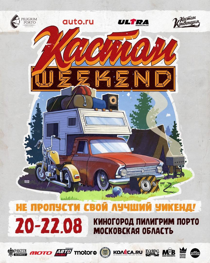 20-22.08 Кастом Weekend!