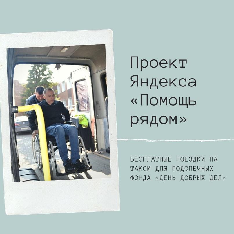 Подопечные Фонда «День добрых дел» смогут бесплатно воспользоваться поездками Яндекс-Такси, изображение №1