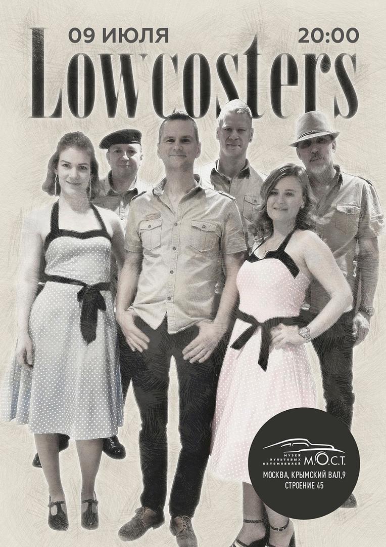 09.07 Lowcosters в баре Заправка!
