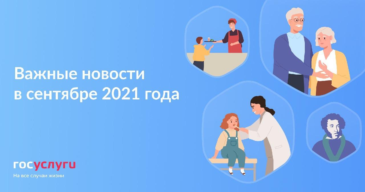 Важные новости в сентябре 2021 года