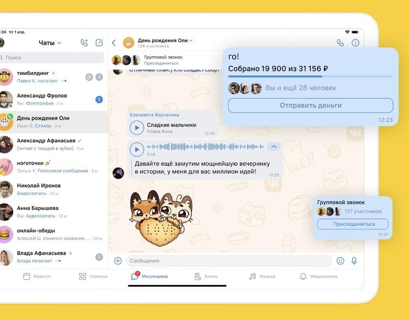 S48K m1hjTI - ВКонтакте обновила приложение для iPad впервые за 6 лет