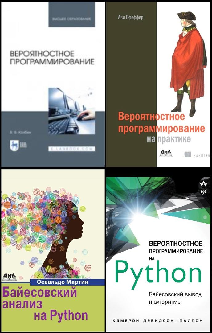 Вероятностное программирование. Учебное пособие для вузов. 2-е издание [2021] Колбин