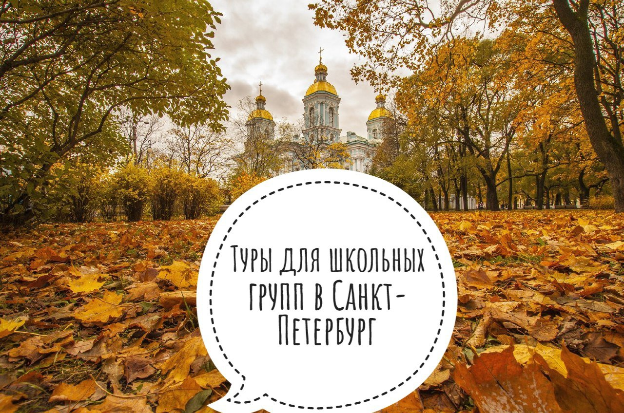 tury-dlya-shkolnykh-grupp-na-osennie-kanikuly-v-sankt-peterburg-iz-kemerovo