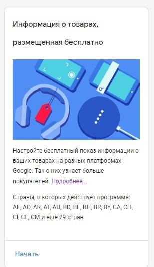 Бесплатное размещение в Гугл покупках, изображение №7