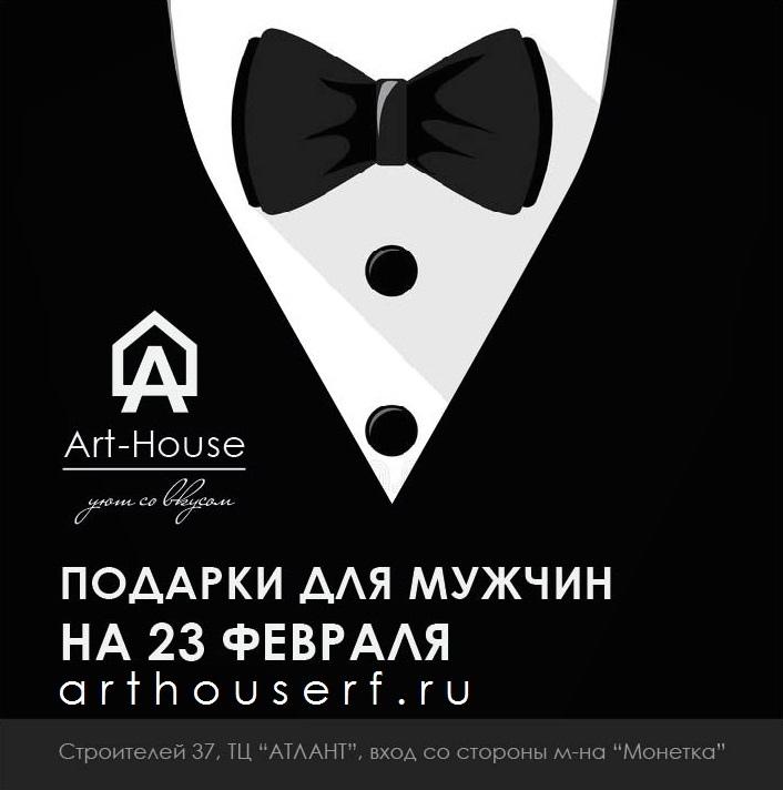 Интернет-магазин «Art-House» - это товары для дома высокого качества по доступны...