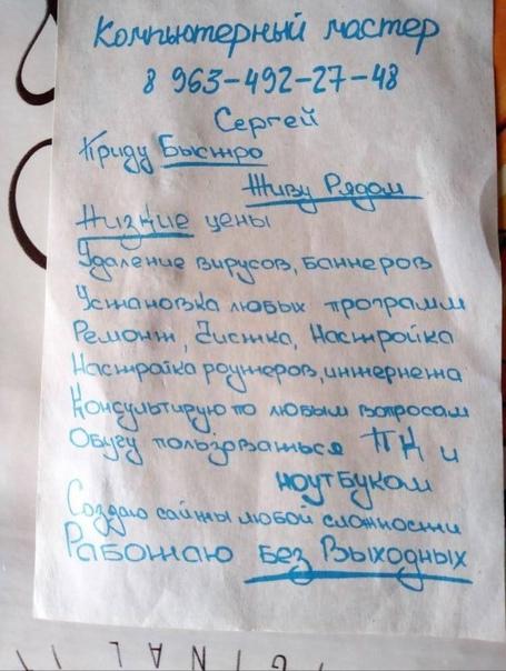 🙈Компьютерные разводилы вернулись в Сургут. Пенсионер выз...