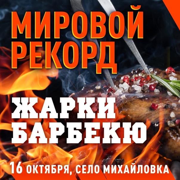 16 октября на центральной площади села Михайловка будет у...