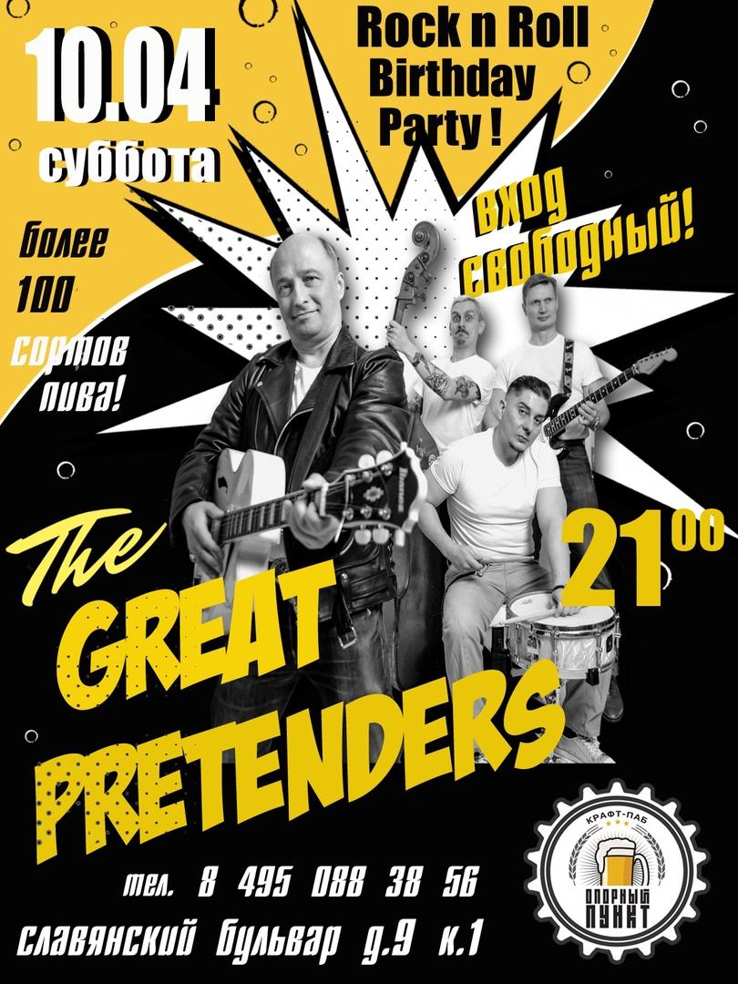 10.04 Great Preternders в пабе Опорный пункт!