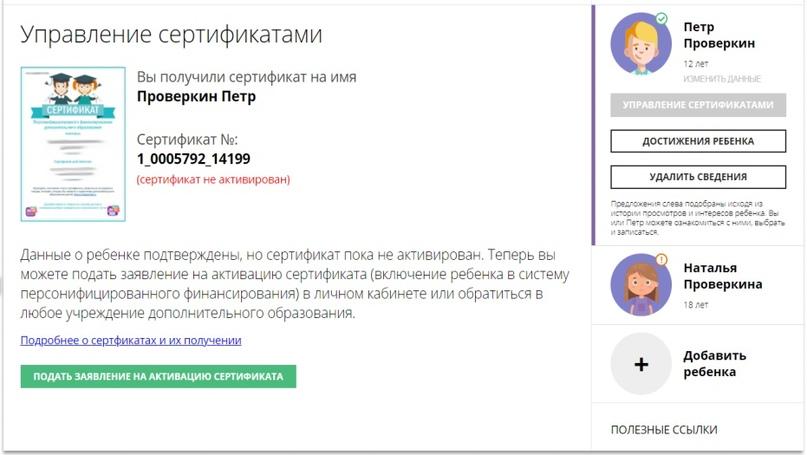 ИНСТРУКЦИЯ для родителей по работе с сертификатами, изображение №3