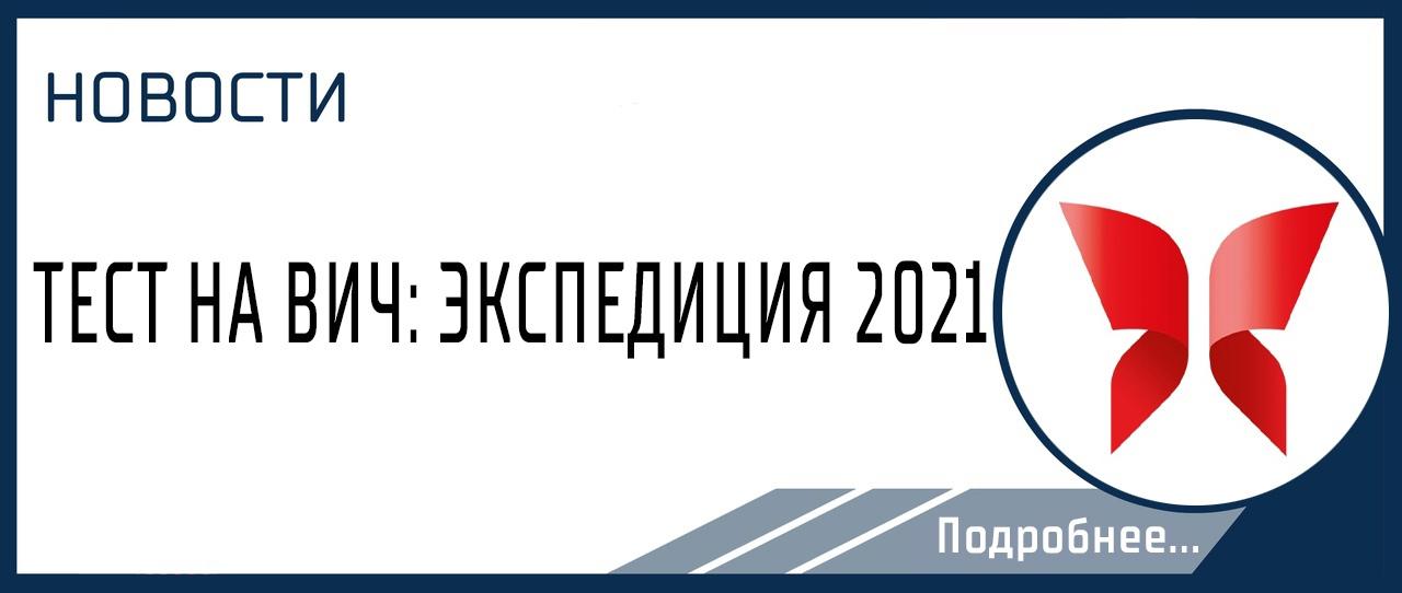ТЕСТ НА ВИЧ: ЭКСПЕДИЦИЯ 2021