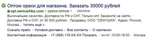 Как получать 50 миллионов рублей с контекста для оптовых продаж орехов и сухофруктов, изображение №1