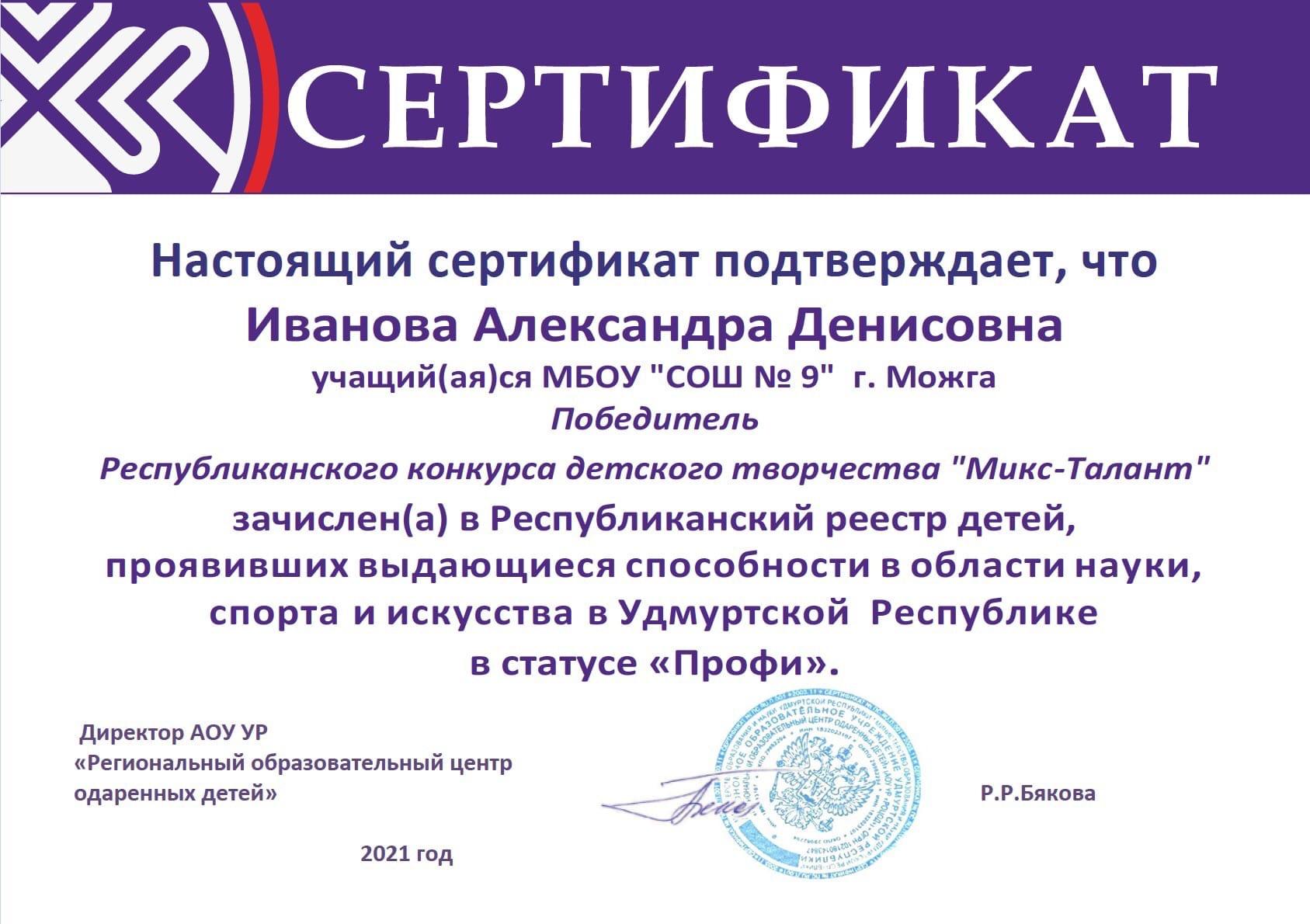 Ученица 9 школы Иванова Александра вошла в