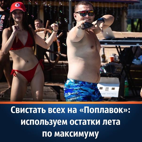 Загородный клуб «Поплавок» https://www.instagram.com/i_lo...