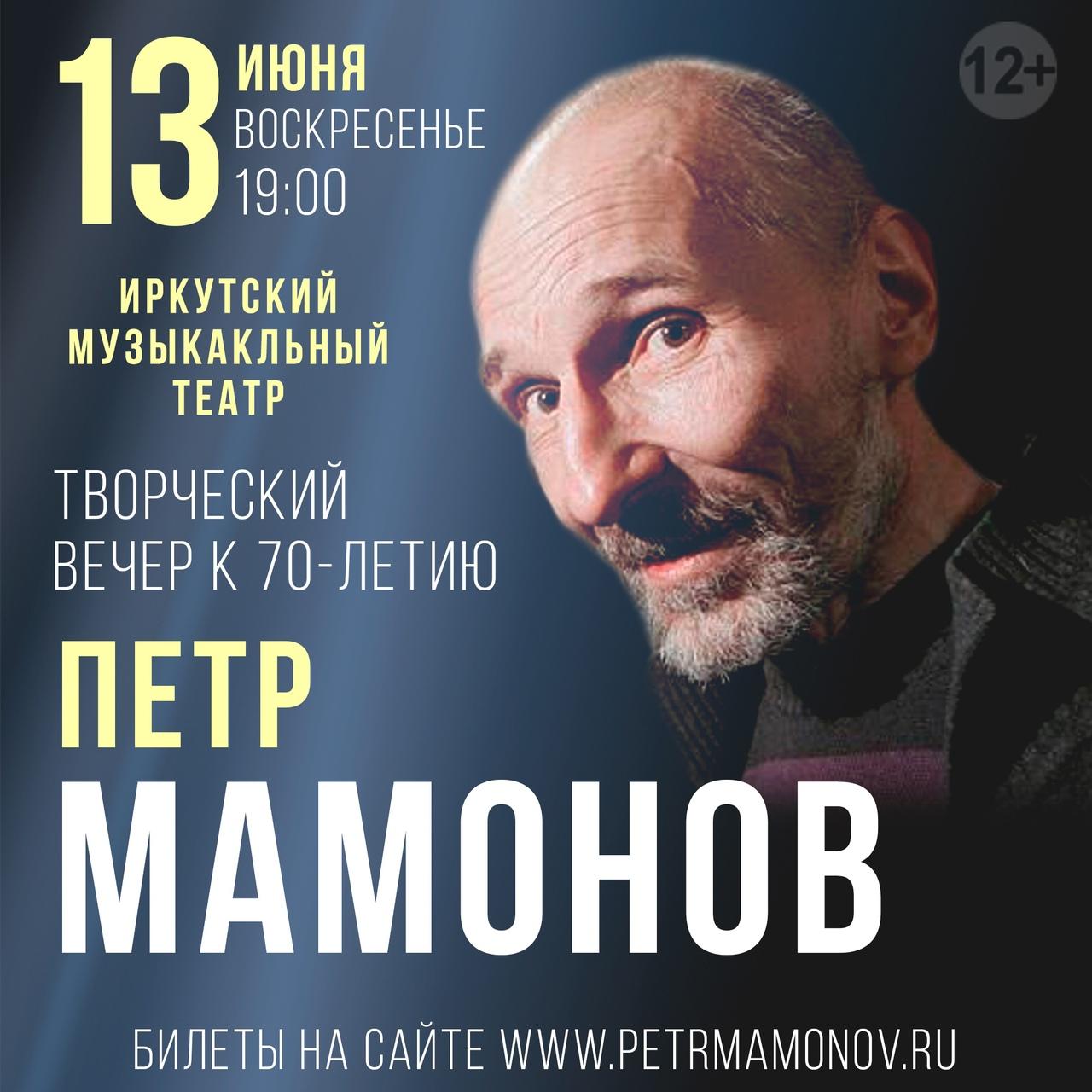 Афиша Иркутск 13.06.21/ Иркутск / Петр Мамонов
