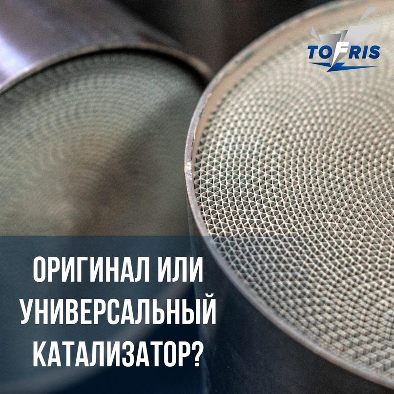 Оригинальный катализатор или универсальный? Что выбрать?, изображение №1