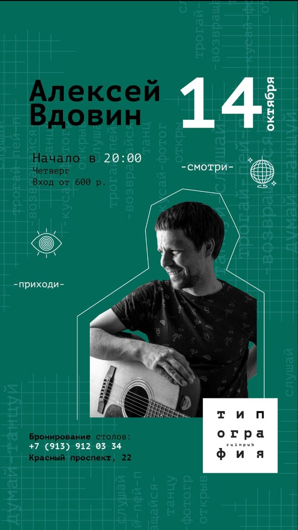 Афиша Алексей Вдовин // 14.10 // Новосибирск