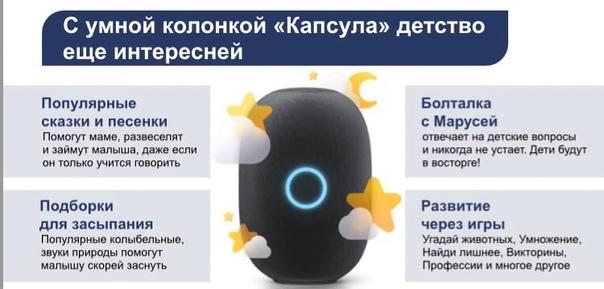 Новые технологии в Ваш дом 💥  📻 Умная колонка (бол...
