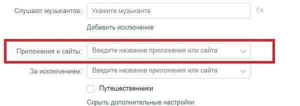 Скриншот настроек во ВКонтакте: Приложения и сайты