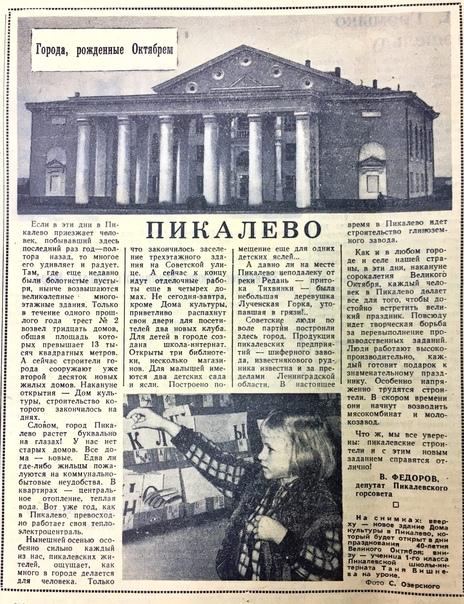 1957 год: ПИКАЛЕВО                                ...