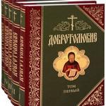 Добротолюбие: дополненное в 5 томах Преподобный Никодим Святогорец, свт. Макарий Коринфский